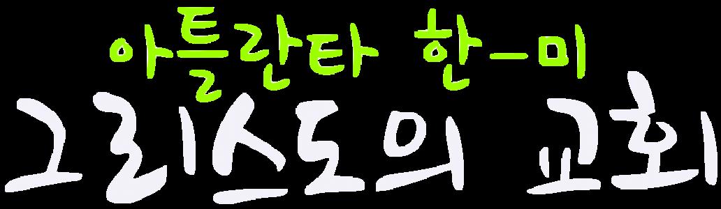 장민구 목사 신앙글 모음